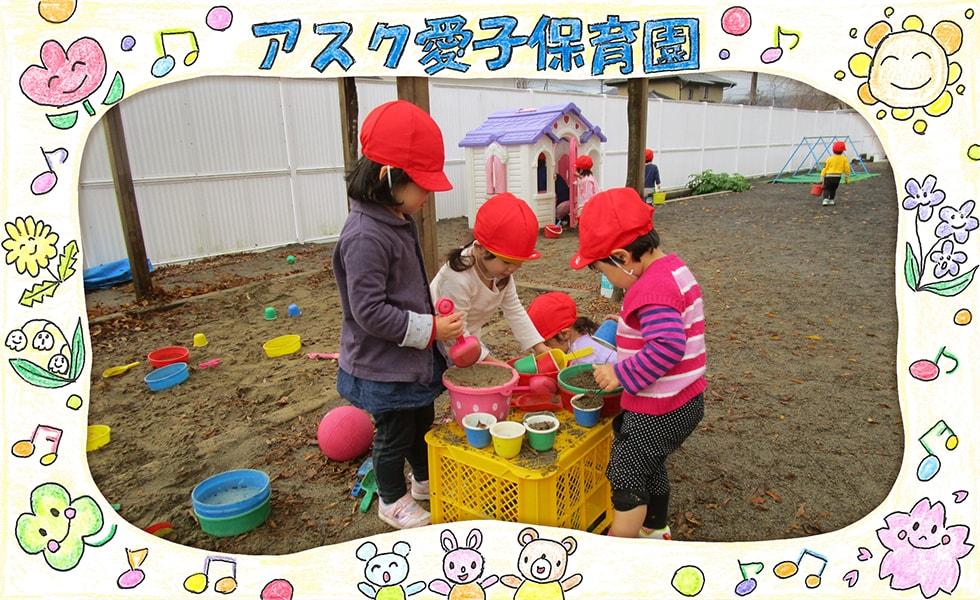 アスク愛子保育園