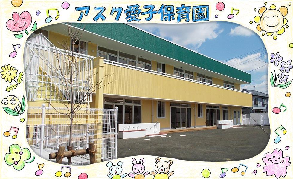 アスク愛子保育園 | 株式会社日本保育サービス