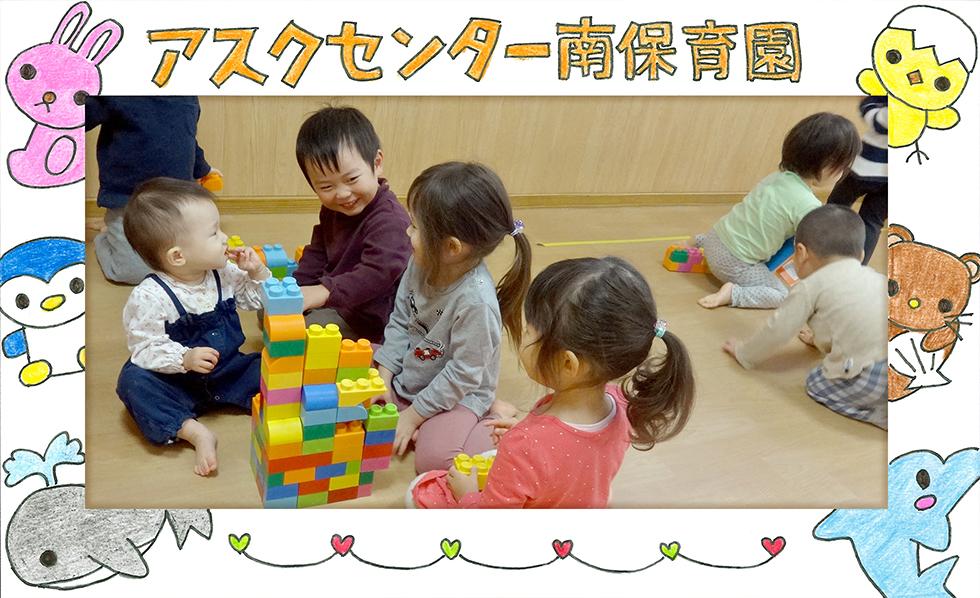アスクセンター南保育園 | 株式会社日本保育サービス