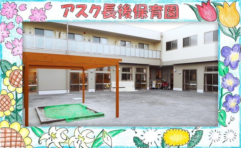 アスク長後保育園 | 株式会社日本保育サービス