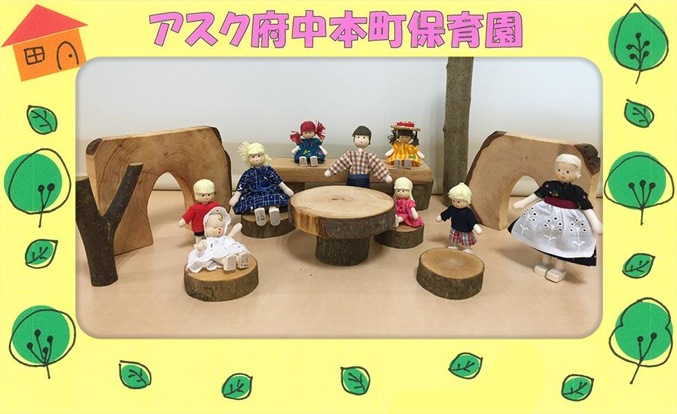 アスク府中本町保育園 | 株式会社日本保育サービス