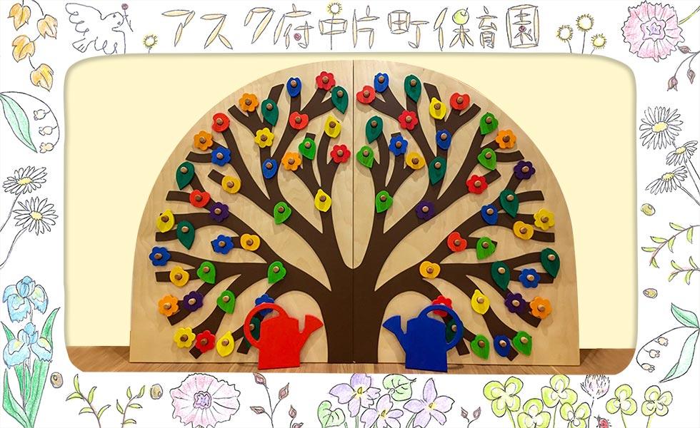 アスク府中片町保育園 | 株式会社日本保育サービス