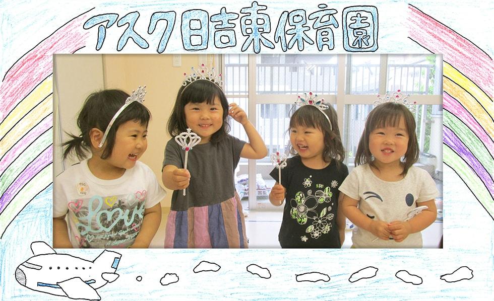 アスク日吉東保育園 | 株式会社日本保育サービス