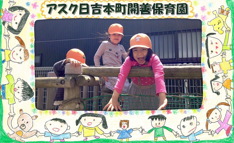 アスク日吉本町開善保育園 | 株式会社日本保育サービス