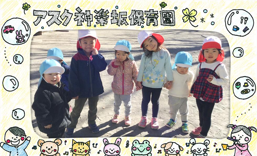 アスク神楽坂保育園   株式会社日本保育サービス