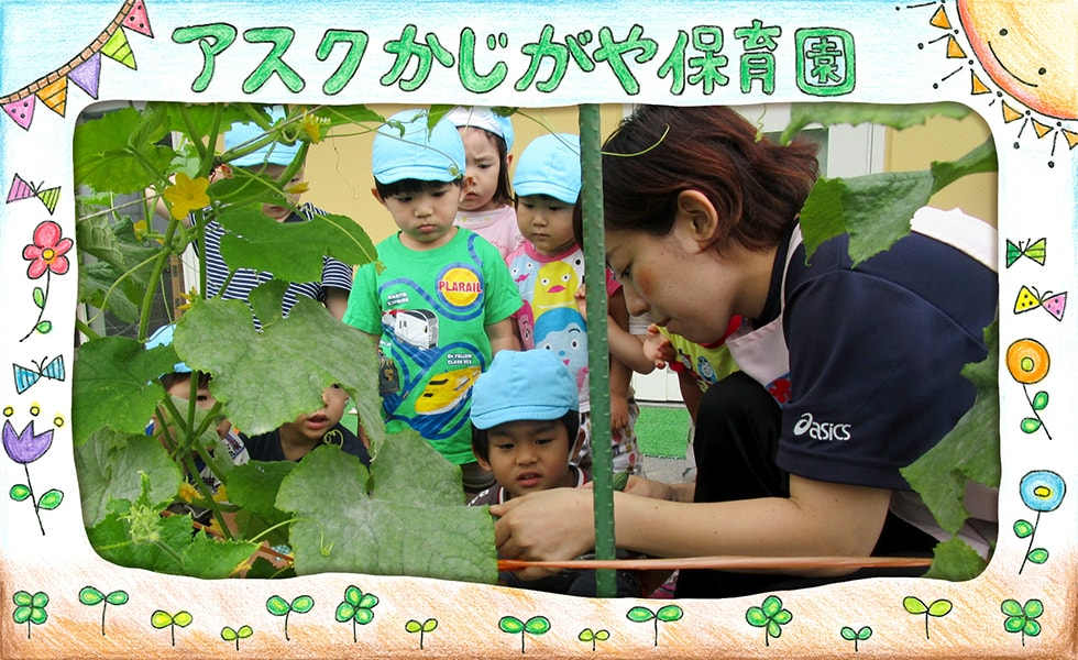 アスクかじがや保育園 | 株式会社日本保育サービス