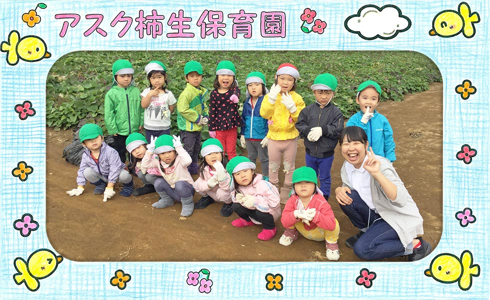 アスク柿生保育園 | 株式会社日本保育サービス