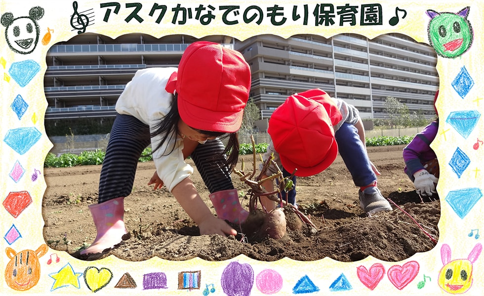 アスクかなでのもり保育園 | 株式会社日本保育サービス