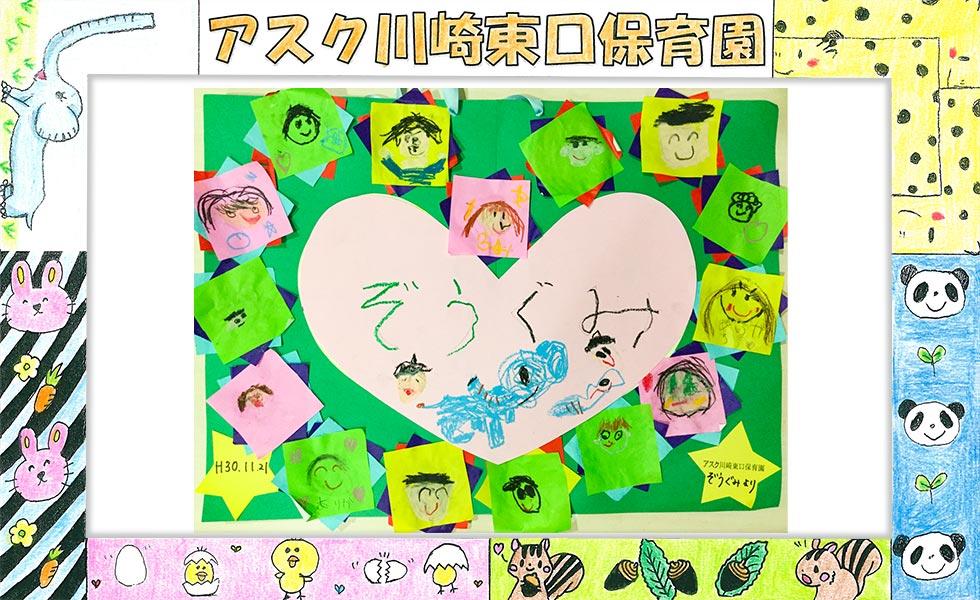 アスク川崎東口保育園 | 株式会社日本保育サービス