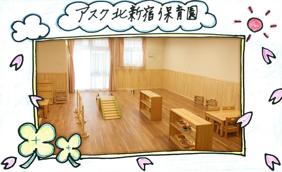 アスク北新宿保育園 | 株式会社日本保育サービス
