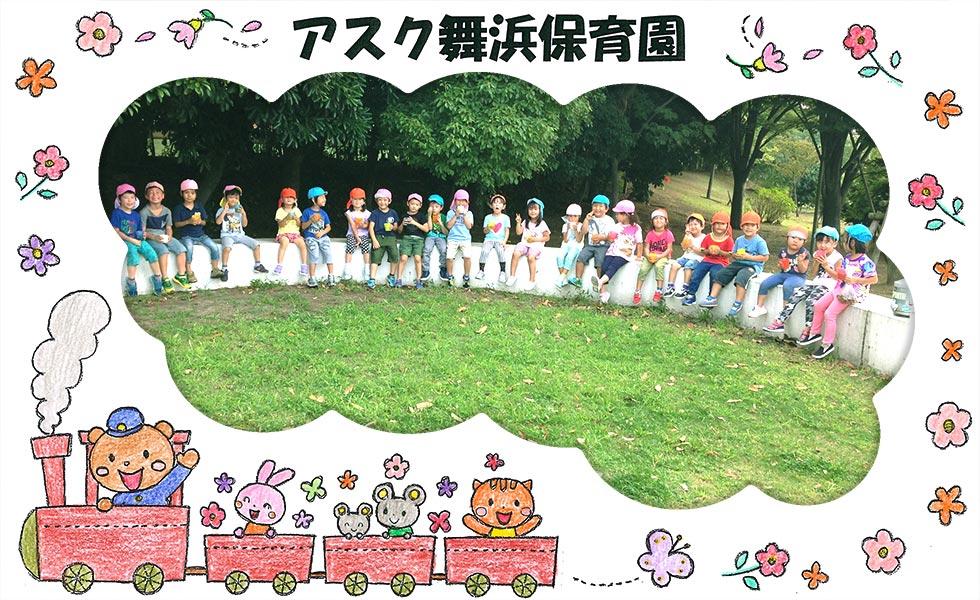 アスク舞浜保育園 | 株式会社日本保育サービス