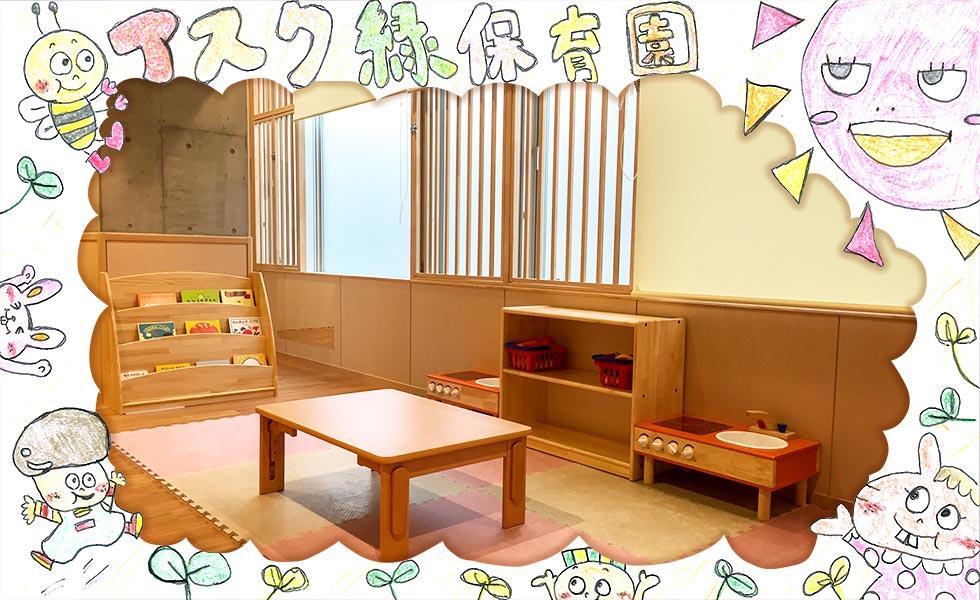 アスク緑保育園 | 株式会社日本保育サービス