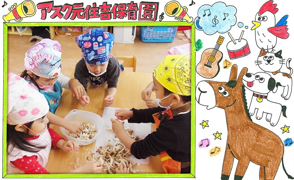 アスク元住吉保育園 | 株式会社日本保育サービス