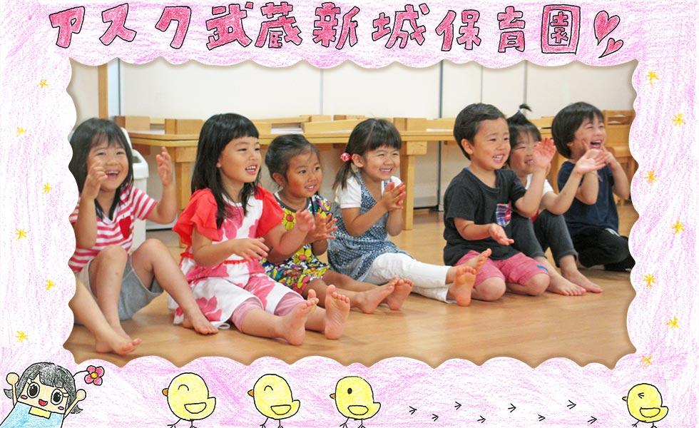 アスク武蔵新城保育園