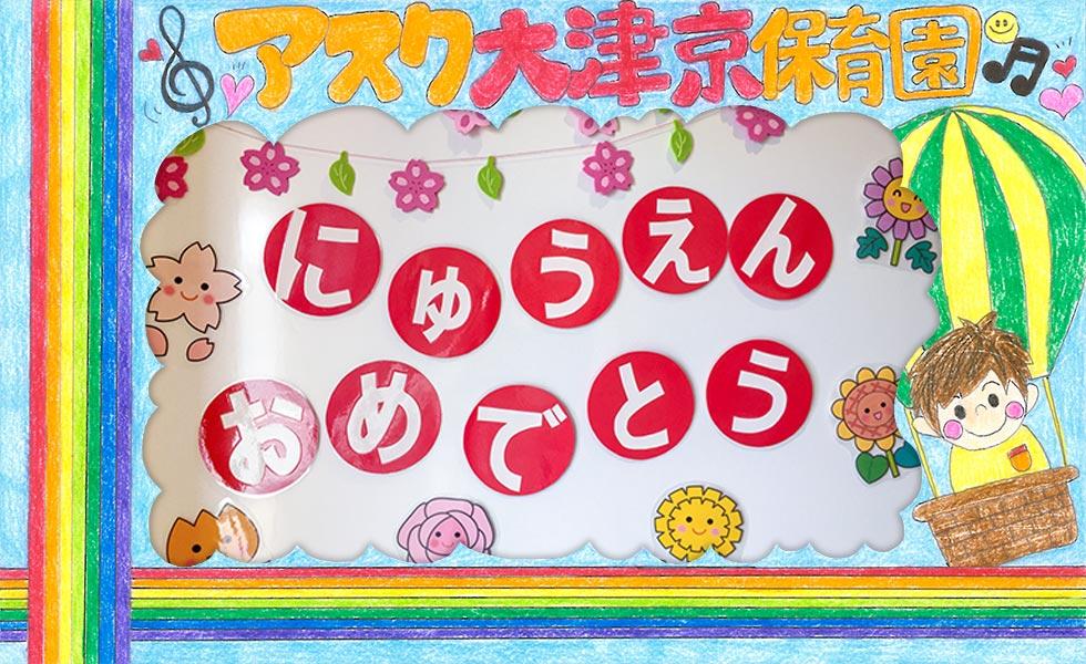 アスク大津京保育園 | 株式会社日本保育サービス