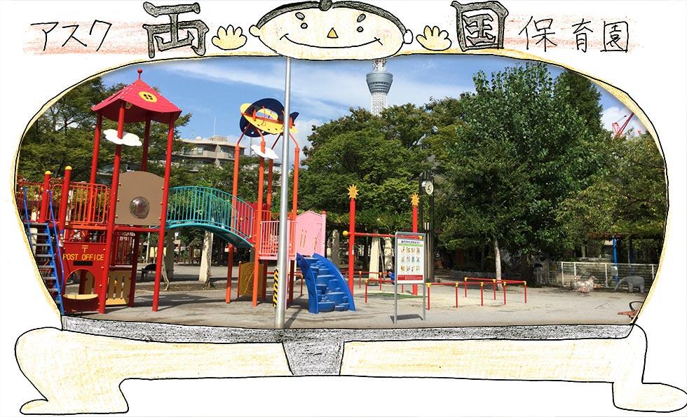 アスク両国保育園 | 株式会社日本保育サービス