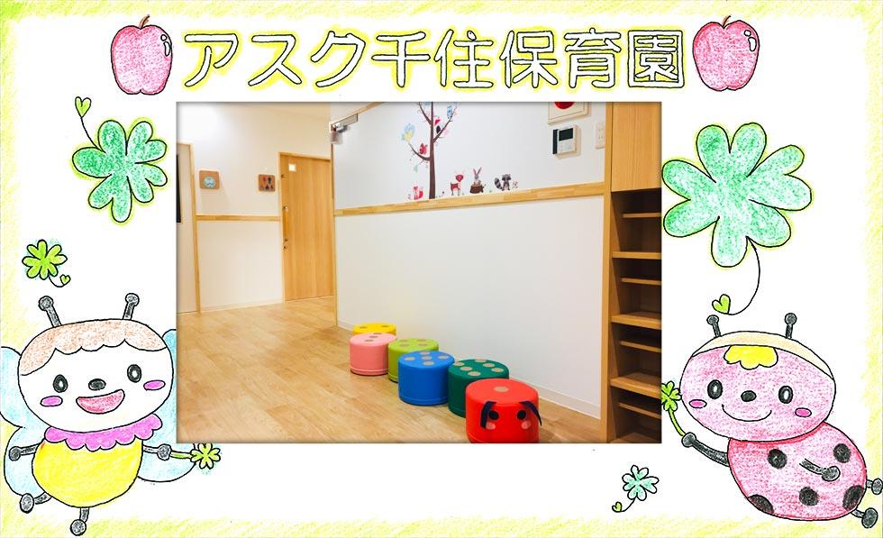 アスク千住保育園 | 株式会社日本保育サービス