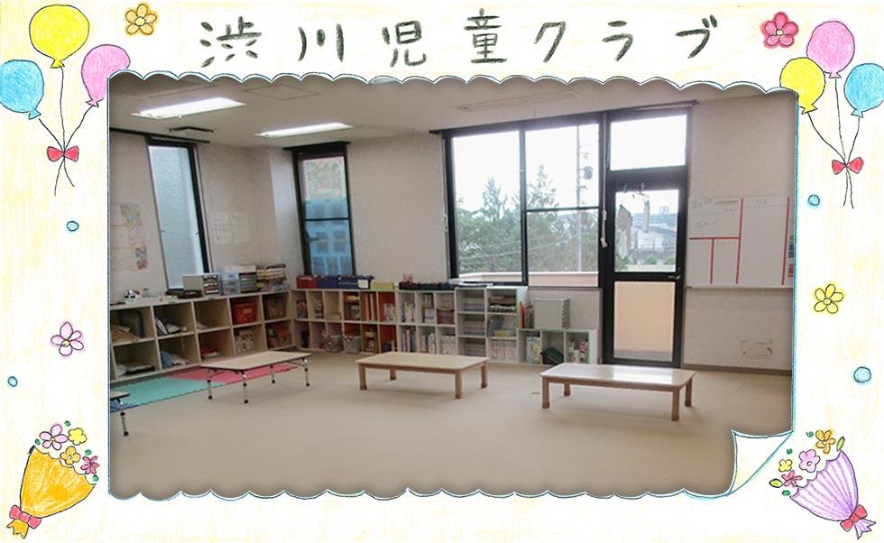 尾張旭市渋川児童クラブ