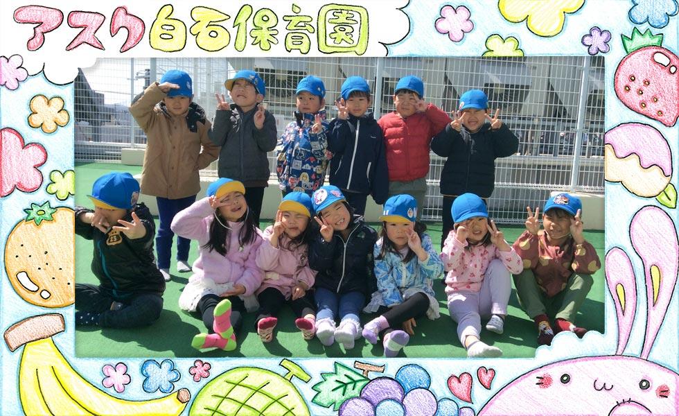 アスク白石保育園 | 株式会社日本保育サービス