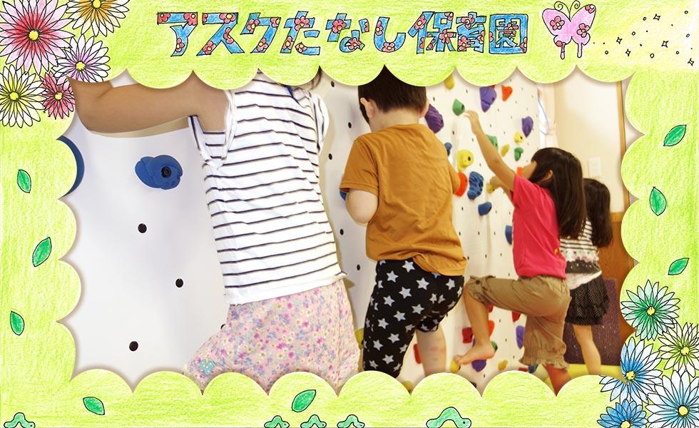 アスクたなし保育園 | 株式会社日本保育サービス