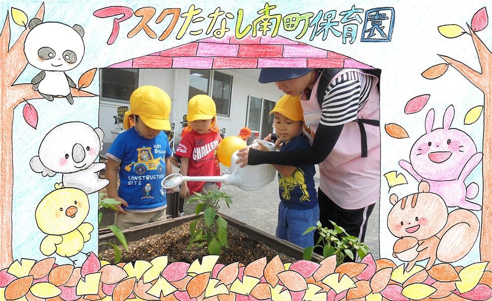 アスクたなし南町保育園 | 株式会社日本保育サービス