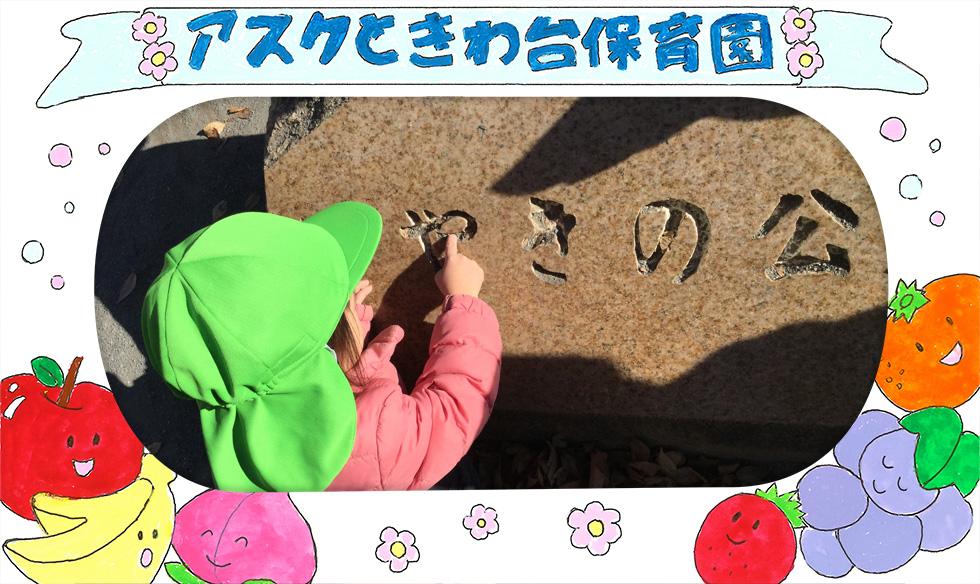 アスクときわ台保育園 | 株式会社日本保育サービス