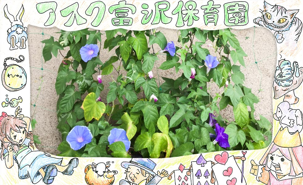 アスク富沢保育園 | 株式会社日本保育サービス