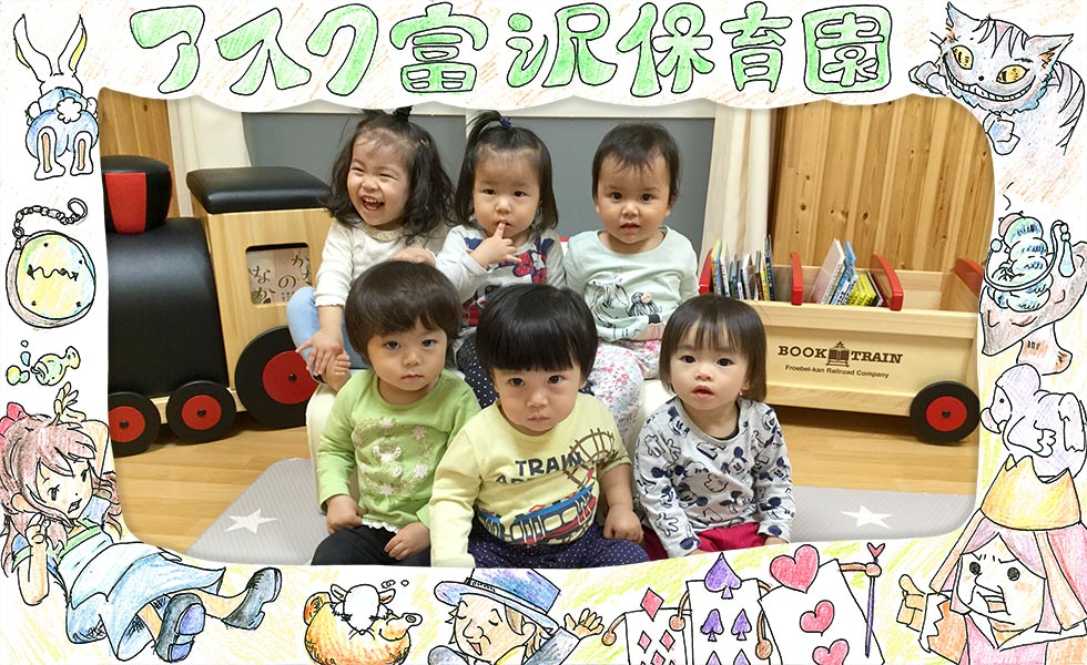 アスク富沢保育園