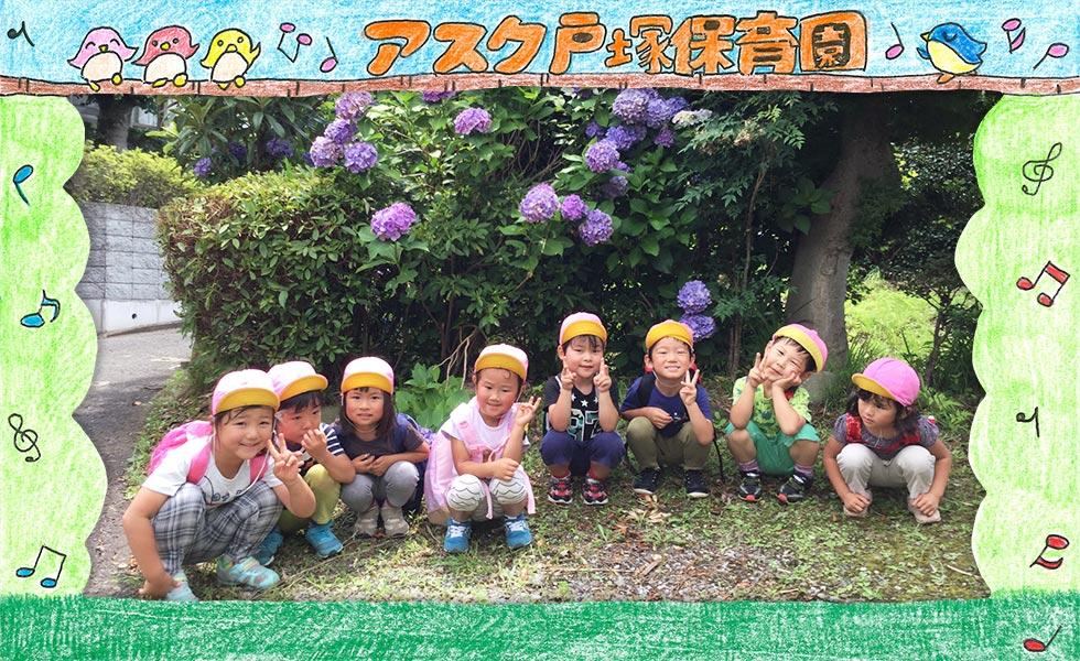 アスク戸塚保育園 | 株式会社日本保育サービス