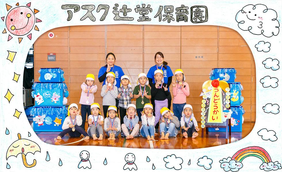 アスク辻堂保育園 | 株式会社日本保育サービス