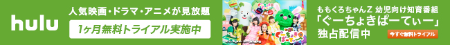 Hulu無料トライアル実施中_アスク馬車道保育園