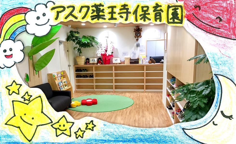 アスク薬王寺保育園 | 株式会社日本保育サービス