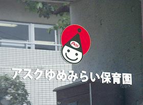 side_yumemirai